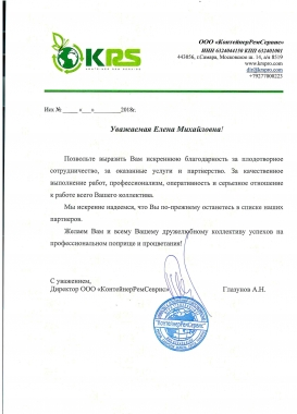 ООО «КонтейнерРемСервис»